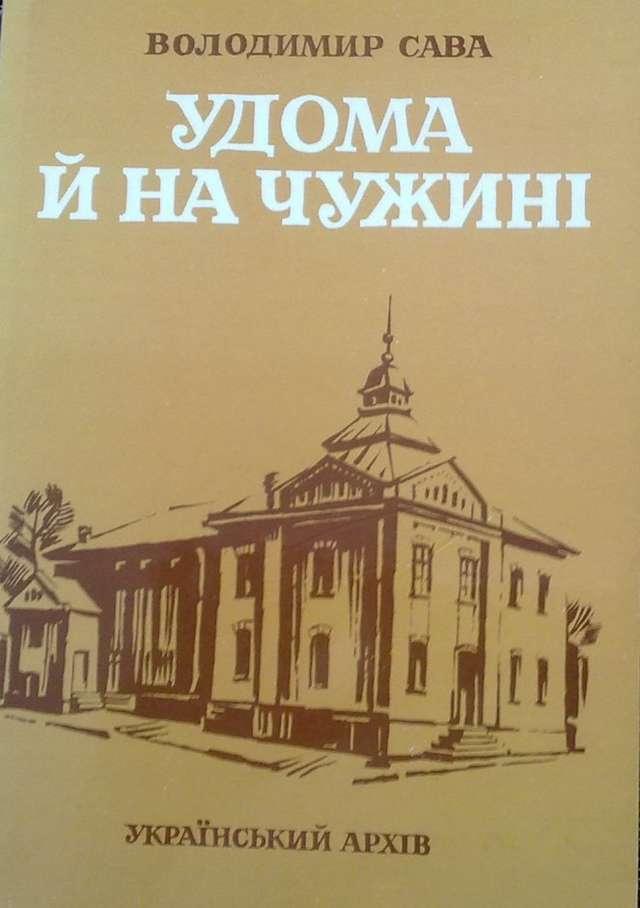 """Okładka książki """"U doma i na czużyni"""". Jej autorem jest znany olsztyński lekarz Włodzimierz Sawa.  - full image"""