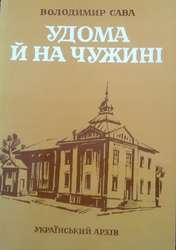 """Okładka książki """"U doma i na czużyni"""". Jej autorem jest znany olsztyński lekarz Włodzimierz Sawa."""