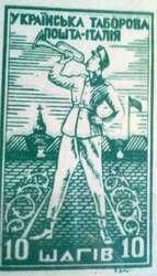 Żołnierze 1 Ukraińskiej Dywizji zostali internowani w obozie Rimini we Włoszech. To jeden z wydanych tam znaczków.
