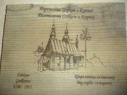 Pamiątkowa tabliczka - cegiełka wspomagająca fundusz budowy cerkwi w Godkowie