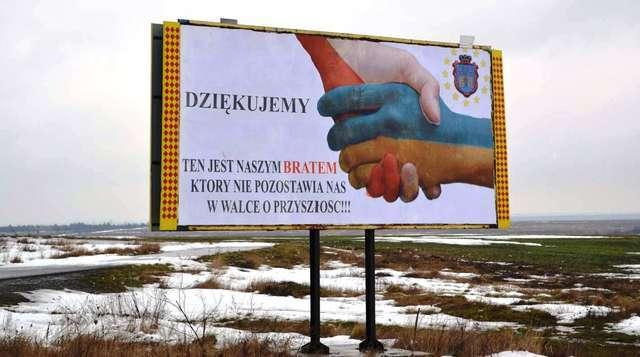Billboard, jacy postawili Ukraińcy przy granicy z Polską (2015) - full image