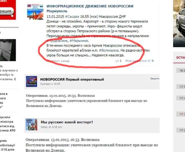 Wpisy rosyjskich terrorystów o ataku w Wołchnowatej - full image