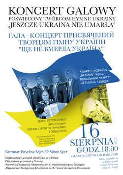 Szcze ne wmerła Ukrajina w olsztyńskiej filharmonii