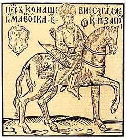 Piotr Konaszewicz-Sahajdaczny (1570-1622), hetmam kozacki, który razem z kozakami bronił Rzeczpospolitą przed wojskami moskiewskimi i tureckimi.  W 1613 roku dowodził wyprawą kozacką na Moskwę.  Jego wojska wsławiły się w bitwie pod Chocimiem.