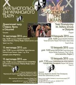 Ukraiński teatr w Olsztynie