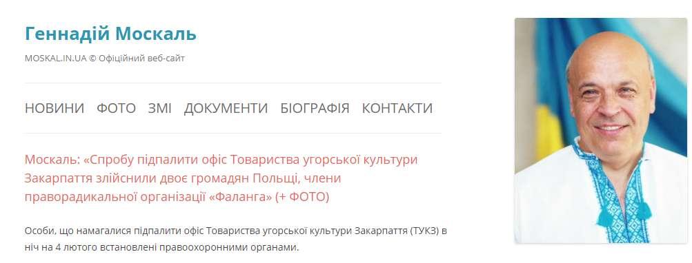 Dwaj Polacy próbowali podpalić ośrodek węgierski na Ukrainie  - full image