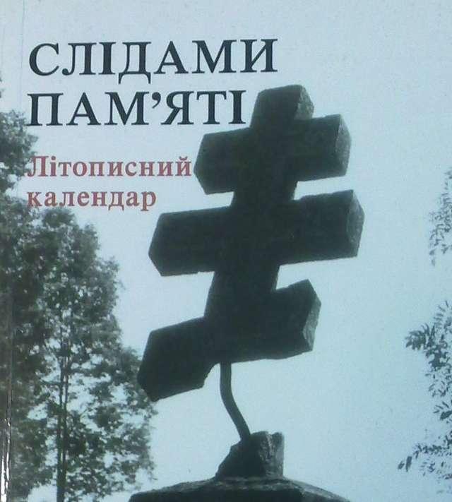 Fragment okladki książki poświęconej 50 rocznicy Akcji Wisła - full image