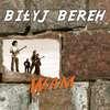 Biłyj Bereh: Pociłuj mene
