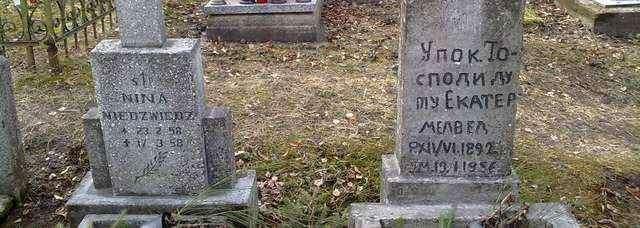 Mrągowo: cmentarz prawosławny - full image