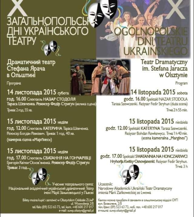 Ukraiński teatr w Olsztynie - full image